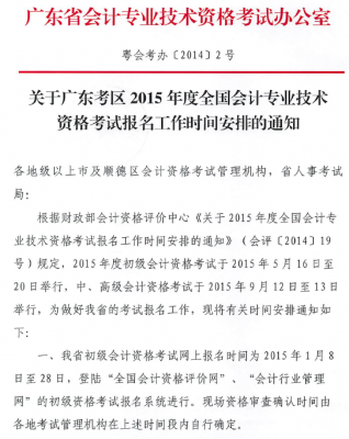 肇庆市2015年初级会计职称考试报名时间1月8日至28日