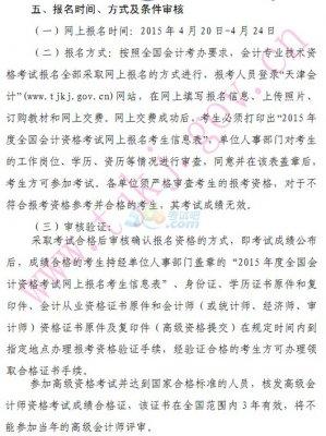 2015年天津中级会计职称报名时间:4月20日-24日