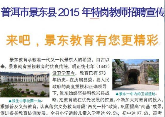 普洱市景东县2015年特岗教师招聘宣传
