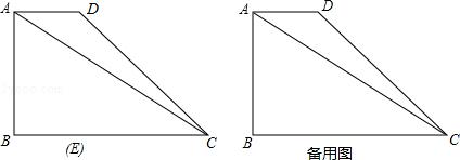 如图在直角梯形abcd中,AD∥BC,∠B=90°,AD=2,BC=6,AB=3.E为