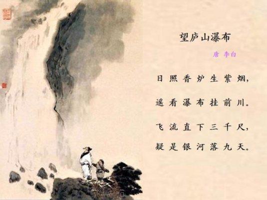 望庐山瀑布的诗意