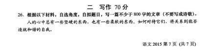 2015年上海卷高考作文题:造就和谐自我