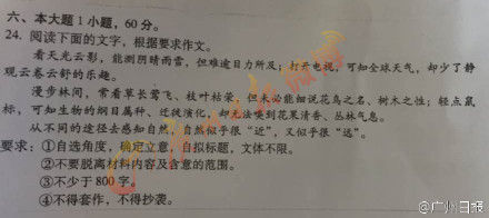 2015广东卷高考作文题:感知自然(材料作文)