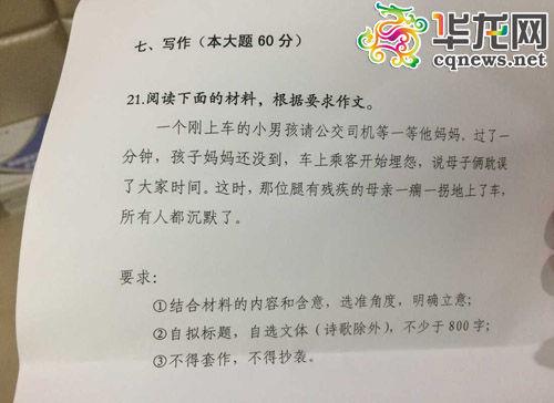 2015年重庆卷高考作文题:等待