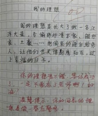 小学生搞笑作文:横批有前途