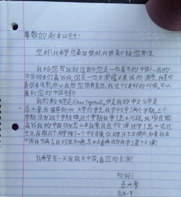 美国学生英式汉语作文像极了小学生